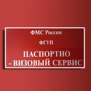 Паспортно-визовые службы Верхошижемья