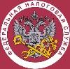 Налоговые инспекции, службы в Верхошижемье