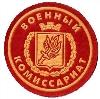 Военкоматы, комиссариаты в Верхошижемье